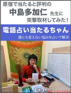 【ほしよみ堂】原宿で当たると評判の「中島多加仁先生」に突撃取材してみた!
