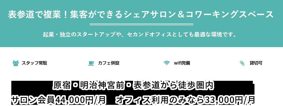 東京・原宿のシェアオフィス&レンタルサロン|マリアハウス