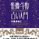 『紫微斗数占い入門』(幻冬舎/アメーバブックス新社) 生まれてきた意味が分かる