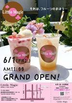 小さな魔法が起こるカフェ 2018年6月1日にオープン