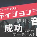 2018.8.22(水) CAST オーディションライブ開催