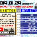 2019.01.29(火) 新宿LOFTにて【1TH ANNIVERSARYライブ】開催